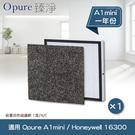 【Opure 臻淨】A1 mini 《1年份濾網超值組》高效抗敏HEPA負離子空氣清淨機二層濾網組
