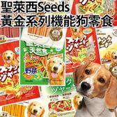 【zoo寵物商城 】聖萊西Seeds》黃金系列機能狗零食*10包