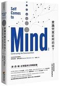 意識究竟從何而來(2017版)從神經科學看人類心智與自我的演化