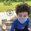 【HAOFA x MASK】平價 N95『3D 氣密型立體口罩』『活性碳兒童款』四層 50入/盒 MIT 台灣製造