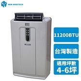 威技 R32雙管 移動式冷氣機 WAP-332R 台灣製造