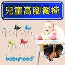 BabyHood 寶寶餐椅 兒童高腳餐椅...
