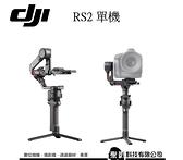 大疆 DJI RS2 單機 三軸穩定器 機身僅1.3公斤 載重4.5kg 1.4吋LCD彩色觸控螢幕 單眼 微單眼適用 公司貨