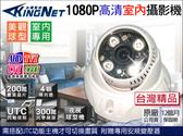 監視器 AHD 1080P 4陣列紅外線燈攝影機 DVR 室內半球 高清類比 監視設備 台灣安防