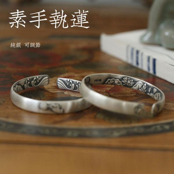古典文藝內雕蓮花999純銀手鐲可調節/設計家