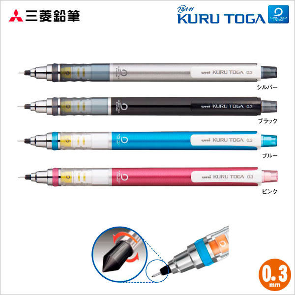 UNI M3-450 0.3mm自動鉛筆