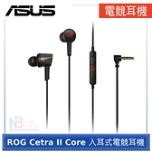 華碩 ASUS ROG Cetra II Core 入耳式電競耳機