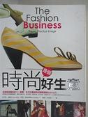 【書寶二手書T2/嗜好_BUR】時尚是個好生意_許舜青, 妮可拉‧懷
