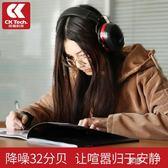 隔音耳罩抗噪降噪音工業工廠射擊工作舒適學習睡眠用耳機防吵學習  享購