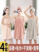浴巾女可穿可裹百變浴裙家用三件套非純棉大吸水速干不掉毛巾成人