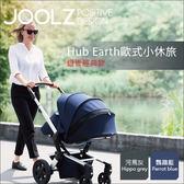 ✿蟲寶寶✿【荷蘭JOOLZ】預購6月!橡膠輪 高景觀 可平躺 嬰兒手推車 HUB - 銀管經典款