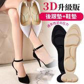 鞋墊 3D立體加厚按摩高跟鞋墊 二合一 【IAA066】收納女王