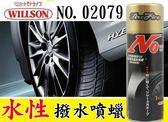 日本原裝 WILLSON NO.02079 免擦拭 水性 輪胎 增艷長效噴水噴蠟 480ml 輪胎油 輪胎蠟 輪胎增艷