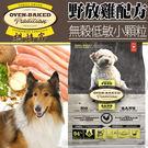 【培菓平價寵物網】(送購物金200元)烘焙客》無穀低敏全犬野放雞配方犬糧小顆粒12.5磅5.66kg