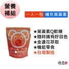 葉黃素Q軟糖 2粒小包/15包裝 游離型葉黃素 營養補給 機能性零食 視力保護 現貨 【神農嚴選】