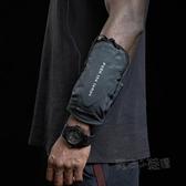 跑步手機臂包男女戶外運動健身手臂包華為蘋果通用手腕臂套臂袋  魔法鞋櫃