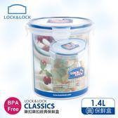 樂扣樂扣 CLASSICS系列保鮮盒 圓形 1.4L