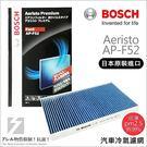 ✚久大電池❚ 德國 BOSCH 日本進口 AP-F52 冷氣濾網 PM2.5 FORD Escape 2.3 04~08
