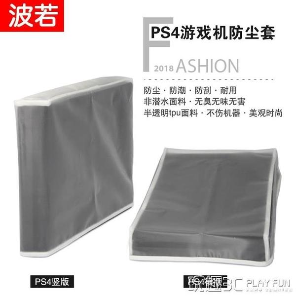 ps4包 索尼PS4主機包 Slim/pro保護套 /收納包遊戲防塵套手柄套半透明款 新品特賣