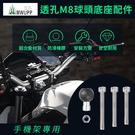 五匹 MWUPP 透孔M8球頭底座配件 TK24 機車手機架 摩托車手機架 五匹 配件 球頭 MWUPP