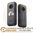 ◎相機專家◎限時優惠 Insta360 ONE X2 標準套裝 口袋全景防抖相機 5.7K 10米防水 AI剪輯 公司貨