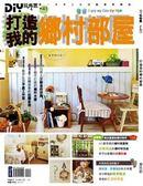 (二手書)DIY玩佈置(41):打造我的鄉村部屋