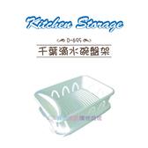 【我們網路購物商城】聯府 D-695 千葉滴水碗盤架 D-695  瀝水 碗籃 收納