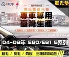 【長毛】04-06年 E60 5系列 避光墊 / 台灣製、工廠直營 / e60避光墊 e61 避光墊 e61 長毛 儀表墊