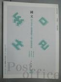 【書寶二手書T1/進修考試_PDG】國文(短文寫作+閱讀測驗): 主題式精選題庫 (郵局內勤)