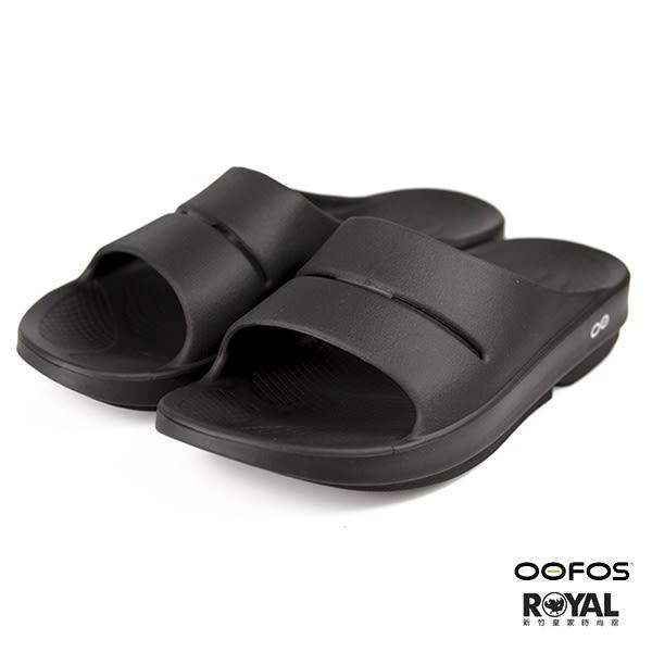 Oofos 新竹皇家 黑色 美國 氣墊 輕量 健康 舒壓拖鞋 男款 No.B0464