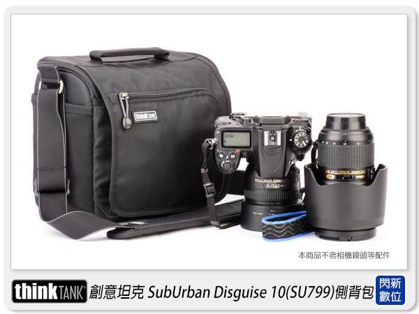【24期0利率】thinkTank 創意坦克 SubUrban Disguise 10 城市旅行家 (SU799)