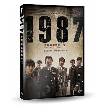 1987 黎明到來的那一天 DVD 1987 When The Day Comes 免運 (購潮8)