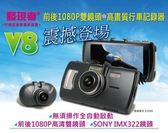 送16G卡+3孔擴充 發現者 V8 前後 1080P 雙鏡頭 高畫質 廣角176度/安霸A7L晶片 行車記錄器