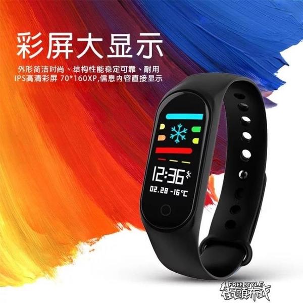 智慧手環3代男運動計步器彩屏藍芽手錶女心率血壓健康防水多功能 新年禮物