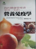 【書寶二手書T9/養生_HDD】營養免疫學_陳昭妃