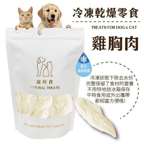 寵鮮食《冷凍熟成犬貓零食-雞胸肉條50g》 可常溫保存 無其他添加物 凍乾零食