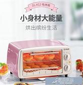 烤箱 烤箱電烤箱家用烘焙小烤箱全自動小型迷你宿舍寢室蛋糕紅薯小容量- 雙11推薦爆款