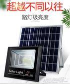 太陽能燈戶外家用超亮路燈100W防水led草坪庭院燈農村室內外照明