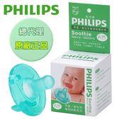 飛利浦-早產/新生兒專用(4號天然味Soothie Natural)安撫奶嘴/香草奶嘴/PHILIPS 大樹