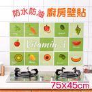 廚房用品 廚房防油煙耐高溫壁貼49.5*11.5  【BCC010】123ok