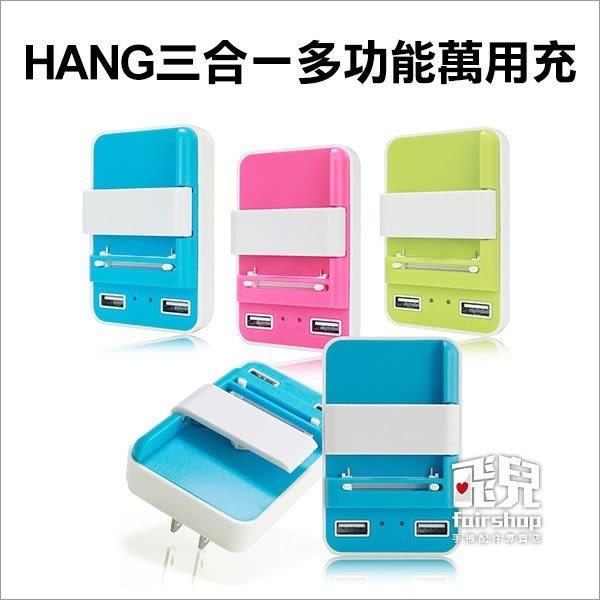 【飛兒】超方便!HANG三合一多功能萬用充 雙USB輸出2A充電器 萬能充電器 泛用充 (C)
