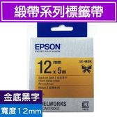 EPSON LK-4KBK S654431標籤帶(緞帶系列)金底黑字12mm