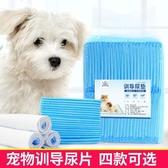 寵物尿布墊 狗狗尿墊加厚吸水除臭100片貓咪泰迪尿布尿不濕幼犬用品寵物尿片 【免運】