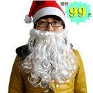 加厚加長捲捲聖誕老人鬍子 大人小孩皆可使用  橘魔法 magic baby 現貨