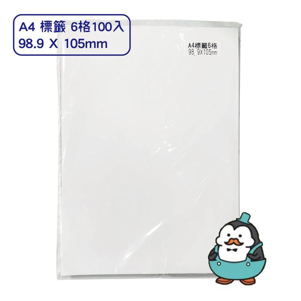 電腦A4標籤貼紙一包100張 全張切割6格 雷射 噴墨 印表機貼紙