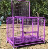 籠子 狗籠L大型犬M中型犬小型狗籠子金毛阿拉斯加拉布拉多加粗寵物狗籠【快速出貨】