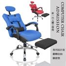 電腦椅 高背電腦椅 電競椅 辦公椅 椅子 Ali電腦椅 人體工學|宅貨