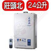 (全省原廠安裝) 莊頭北【TH-8165FE】 16公升數位式恆溫分段火排DC強制排氣熱水器