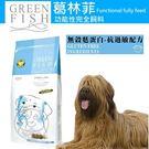 【 培菓平價寵物網】GREEN FISH葛林菲】抗敏護肝功能性完全犬飼料(大顆粒) 7.5KG