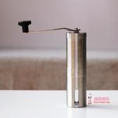 磨豆機 不銹鋼手動咖啡豆研磨機家用手搖現磨豆機粉碎器小巧便攜迷你水洗